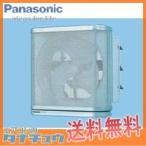 FY-30LSX パナソニック 有圧換気扇ステンレスメッシュフィルタータイプ 低騒音形 厨房用 電気式シャッター付(/FY-30LSX/)