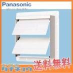 FY-GAS303 パナソニック 換気扇 有圧扇 (即納在庫有) (/FY-GAS303/)