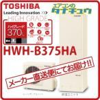 (メーカー直送) HWH-B375HA 東芝 エコキュート 370L メーカー5年保証
