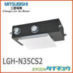 LGH-N35CS2 三菱電機 換気扇 ロスナイ 天井カセット形 (/LGH-N35CS2/)