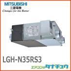 LGH-N35RS3 三菱電機 換気扇 ロスナイ 天井埋込形 スタンダードタイプ 100V (旧品番:LGH-N35RS2)(/LGH-N35RS3/)