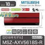 MSZ-AXV5618S-R 三菱電機 18畳用エアコン 2018年型 (西濃出荷) (/MSZ-AXV5618S-R/)