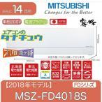 【個人宅配送不可】MSZ-FD4018S 三菱電機 14畳用エアコン 2018年型 (西濃出荷) (/MSZ-FD4018S/)