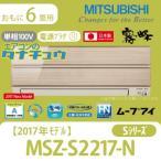 MSZ-S2217-N 三菱電機 6畳用エアコン 2017年型 (西濃出荷)  (/MSZ-S2217-N/)