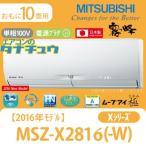 (基本送料無料)  三菱電機 家庭用エアコン 2016年型 Xシリーズ 充実した快適機能搭載のハイスペックモデル。 MSZ-X2816-W