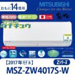 MSZ-ZW4017S-W 三菱電機 14畳用エアコン 2017年型 (西濃出荷)  (/MSZ-ZW4017S-W/)