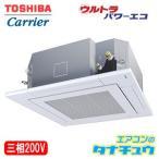 RUXA08012M 東芝 業務用エアコン 3馬力 天カセ4方向 三相200V シングル ウルトラ ワイヤード (メーカー直送)(/RUXA08012M/)