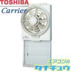 (基本送料無料) VRW-20X2 東芝 窓用換気扇用 給排気式