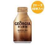【2ケースセット】ジョージア 香る微糖 コーヒー ボトル缶 260ml 24本×2ケース 送料無料