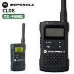 割引クーポン有 トランシーバー 無線機 CL08 モトローラ 特定小電力トランシーバー MOTOROLA
