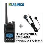 【2台セット】デジタルトランシーバー イヤホンマイクセット アルインコ DJ-DPS70KA・EME-764PAセット ALINCO
