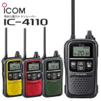 割引クーポン有 トランシーバー 無線機 アイコム IC-4110 IC-4110r IC-4110y IC-4110g 特定小電力無線機 ICOM