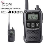 IC-4188D アイコム 特定小電力トランシーバー 送料無料