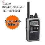 割引クーポン有 トランシーバー 無線機 アイコム IC-4300 特定小電力無線機 IC-4300R IC-4300S ICOM