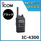 トランシーバー アイコム IC-4300(黒) 特定小電力トランシーバー  47ch中継タイプ 送料無料 クーポン有