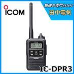 クーポン有 トランシーバー 無線機 アイコム IC-DPR3 デジタルトランシーバー ICOM