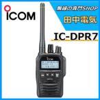 トランシーバー アイコム 無線機 IC-DPR7 デジタルトランシーバー icdpr7 ICOM 割引クーポン有