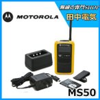 トランシーバー 無線機 モトローラ MS50 バッテリー・充電器・ベルトクリップセット MOTOROLA