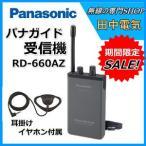 即納 パナガイド 受信機(6ch) RD-660AZ パナソニック 音声ガイドシステム 耳掛けイヤホン付 RD-660AZ-H