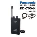 Yahoo!田中電気 ヤフーショップパナガイド RD-760-K ワイヤレス受信機 新商品 パナソニック ガイドシステム