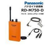 Yahoo!田中電気 ヤフーショップパナガイド RD-M750-D ワイヤレス送信機 新商品 パナソニック ガイドシステム