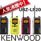 �ȥ�󥷡��С�  ���󥫥� ���󥦥å� ̵���� UBZ-LP20 KENWOOD ��������ݥ�ͭ
