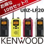 無線機 小型 トランシーバー ケンウッド UBZ-LP20 10台セット KENWOOD UBZ-LM20後継機種 送料無料