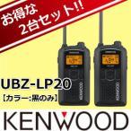 トランシーバー 2台セット ケンウッド 無線機 UBZ-LP20 KENWOOD クーポン有