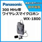 送料無料 WX-1800 パナソニック ワイヤレスマイク タイピン型送信機 パナガイド WX1800
