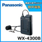 タイピン型 ワイヤレスマイクロホン WX-4300B パナソニック Panasonic 送料無料 クーポン有