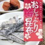 ショッピング梅 和歌山県産紀州梅使用 おしゃぶり梅昆布 送料無料大袋 100g(50g×2)