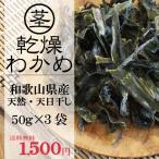 和歌山県産 天然乾燥茎わかめ  50g×3個 ゆうパケット送料無料 保存食