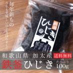 和歌山県産 鉄釜ひじき 暮らしの応援クーポン 100g入 送料無料 鉄分たっぷり