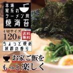 ラーメン用 焼海苔 4切120枚 海苔 送料無料 お家ご飯