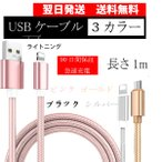 あす楽 iPhoneケーブル 長さ 1M 急速充電ケーブル データ転送ケーブル USBケーブル iPad用 iPhone12 11 XS Max XR X 8 7 6s 6 3か月保証 スマホ合金ケーブル