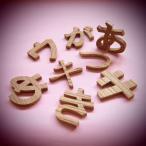 木製切文字 ひらがなカタカナ 欅6cmの木の文字