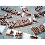 木製切り文字漢字 欅の木の文字