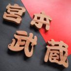 木製切文字漢字 欅4cm 勘亭流の木の文字