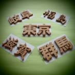 木製切文字 漢字 欅6cmの木の文字