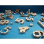 木製切文字数字 欅4cmの木の文字