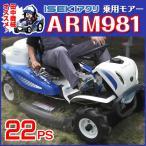 【イセキアグリ】乗用草刈機 ラビットモアー ARM981 一番具合良い!