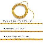 スタティックロープ 11mm ( モンベル mont-bell #1127221 )