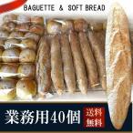 ショッピングお試しセット 国産小麦 パン お試しセット 業務用セット 送料無料 全粒粉 パン 詰め合わせ 冷凍 天然酵母 パン 無添加 天然100% 卵不使用 バター不使用