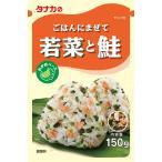 タナカのふりかけ 業務用ごはんにまぜて 若菜と鮭 150g