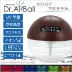 UV除菌搭載空気洗浄機  Dr.Airball K30W  木目調 アロマ対応 容量1.5L 加湿 イオンモード LEDライト おしゃれ 乾燥対策