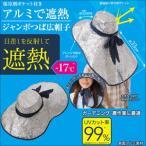 UVカット 保冷剤ポケット付きアルミで遮熱ジャンボつば広帽子 夏 小顔効果抜群 ハット ib338 紫外線対策 熱中症対策 リラックス 健康 グッズ キャップ ぼうし
