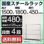 スチールラック スチール棚 業務用 軽量棚 耐荷重120kg/段 (高さ1500×横幅1800×奥行450-4段)