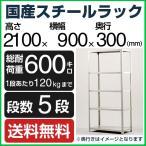 スチールラック スチール棚 業務用 軽量棚 耐荷重120kg/段 (高さ2100×横幅900×奥行300-5段)