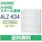 WEB限定・国内製造のA4対応書庫ALZシリーズ