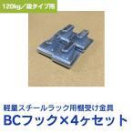 【送料別】スチールラック スチール棚 業務用 軽量棚 耐荷重120kg/段用 BCフック(4個セット)